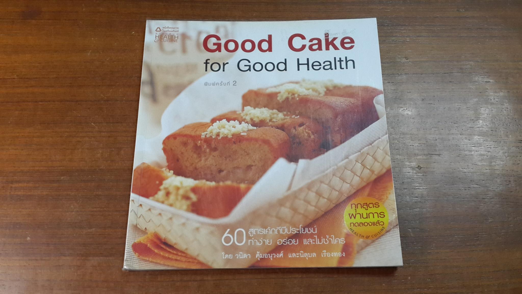 Good Cake for Good Health / วนิดา คุ้มอนุวงศ์ และนิลุบล เรืองทอง