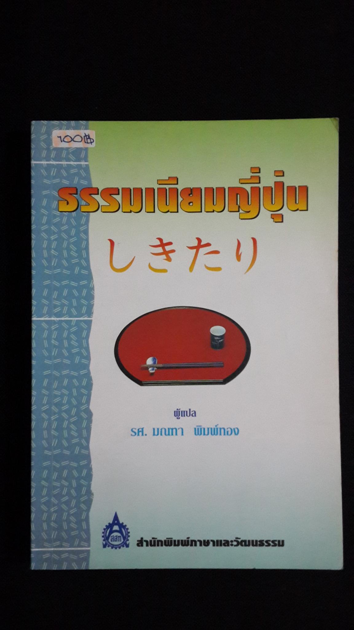 ธรรมเนียมญี่ปุ่น / รศ.มณฑา พิมพ์ทอง แปล