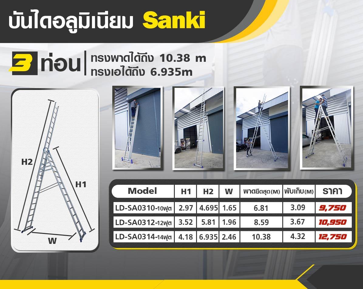 บันไดอลูมิเนียม Sanki (อลูมิเนียมทั้งตัว) รุ่น 3 ท่อน ( Sanki ) 10 ฟุต ทำทรงพาดได้ถึง 6.81 m ทรง A ยืดได้สูงถึง 3.09 m