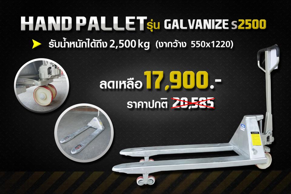รถลากพาเลท Hand Pallet รุ่น Gs2500 รับน้ำหนักถึง 2500 กิโลกรัม งาแคบ 550 mm. ใช้งานห้องเย็น