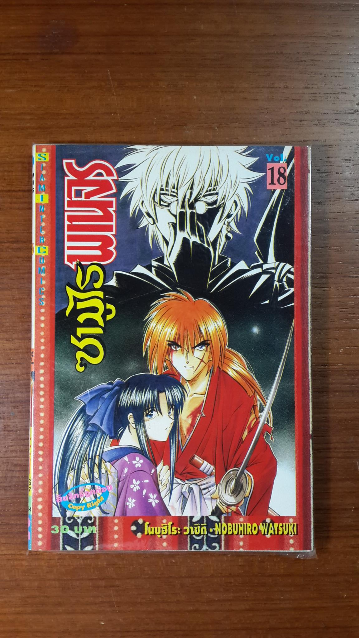 ซามูไรพเนจร Vol.18