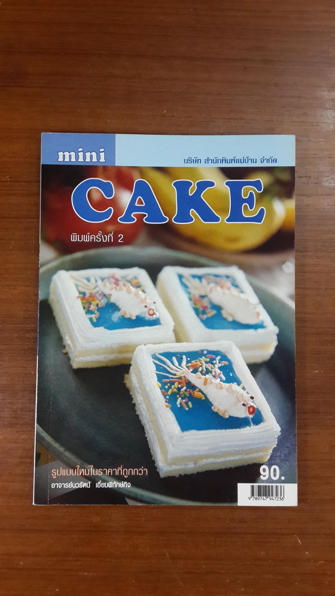 mimi CAKE / อาจารย์นวรัตน์ เอี่ยมพิทักษ์กิจ
