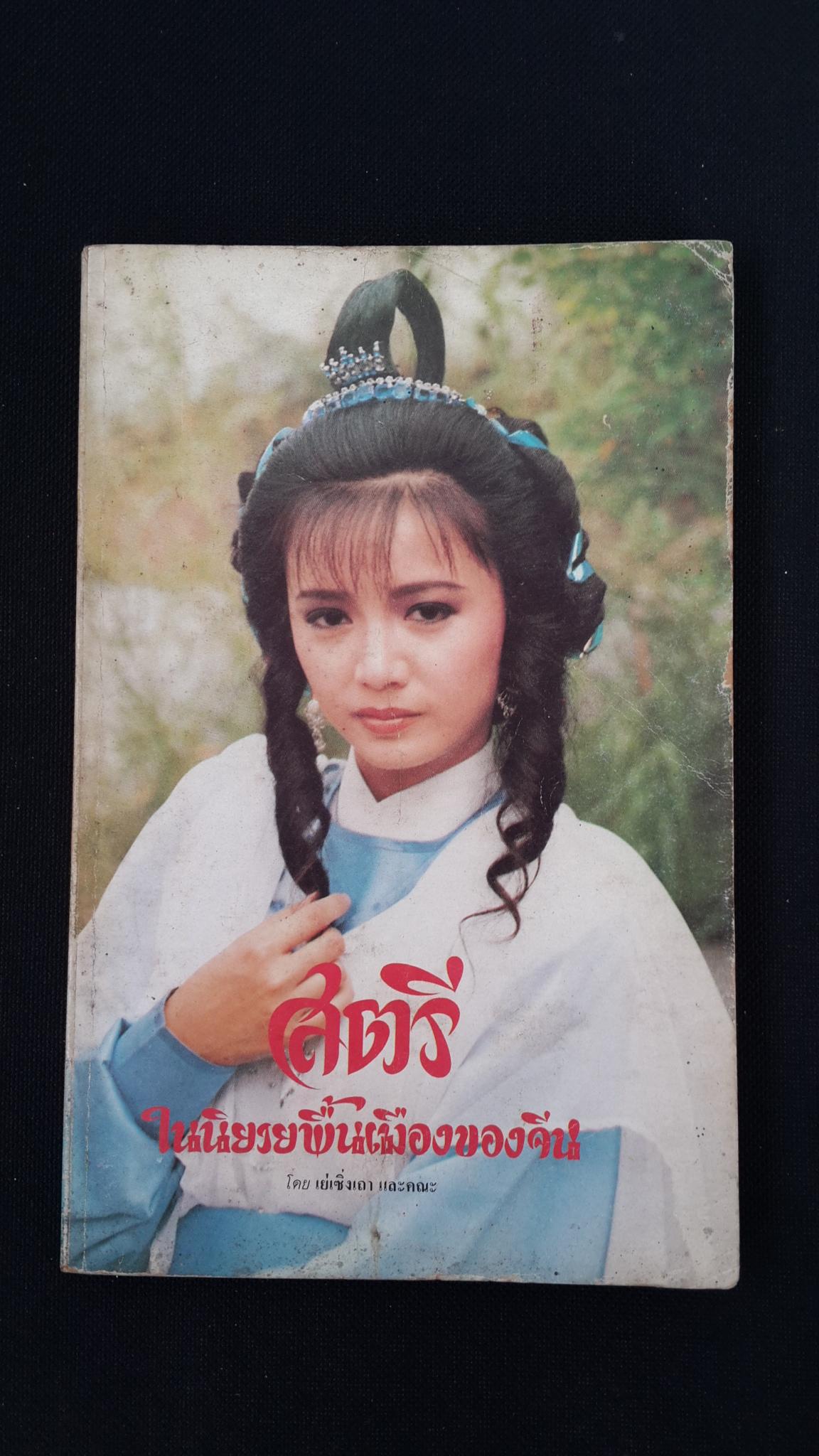 สตรี ในนิยายพื้นเมืองของจีน / เย่เซิ่งเถา