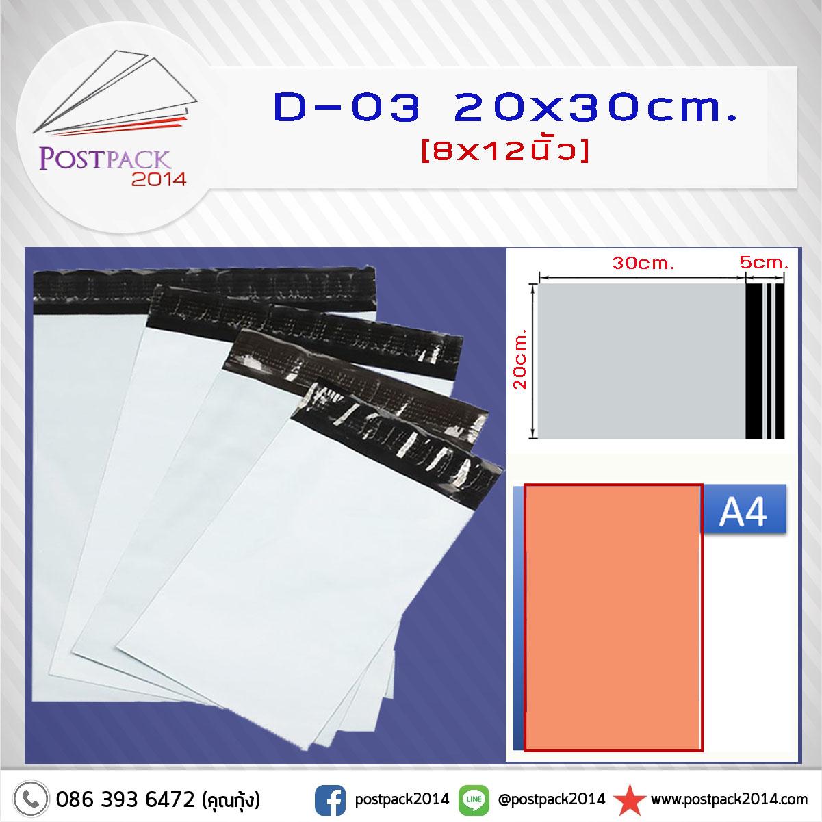 ซองไปรษณีย์พลาสติก 20x30 cm. (8x12นิ้ว)