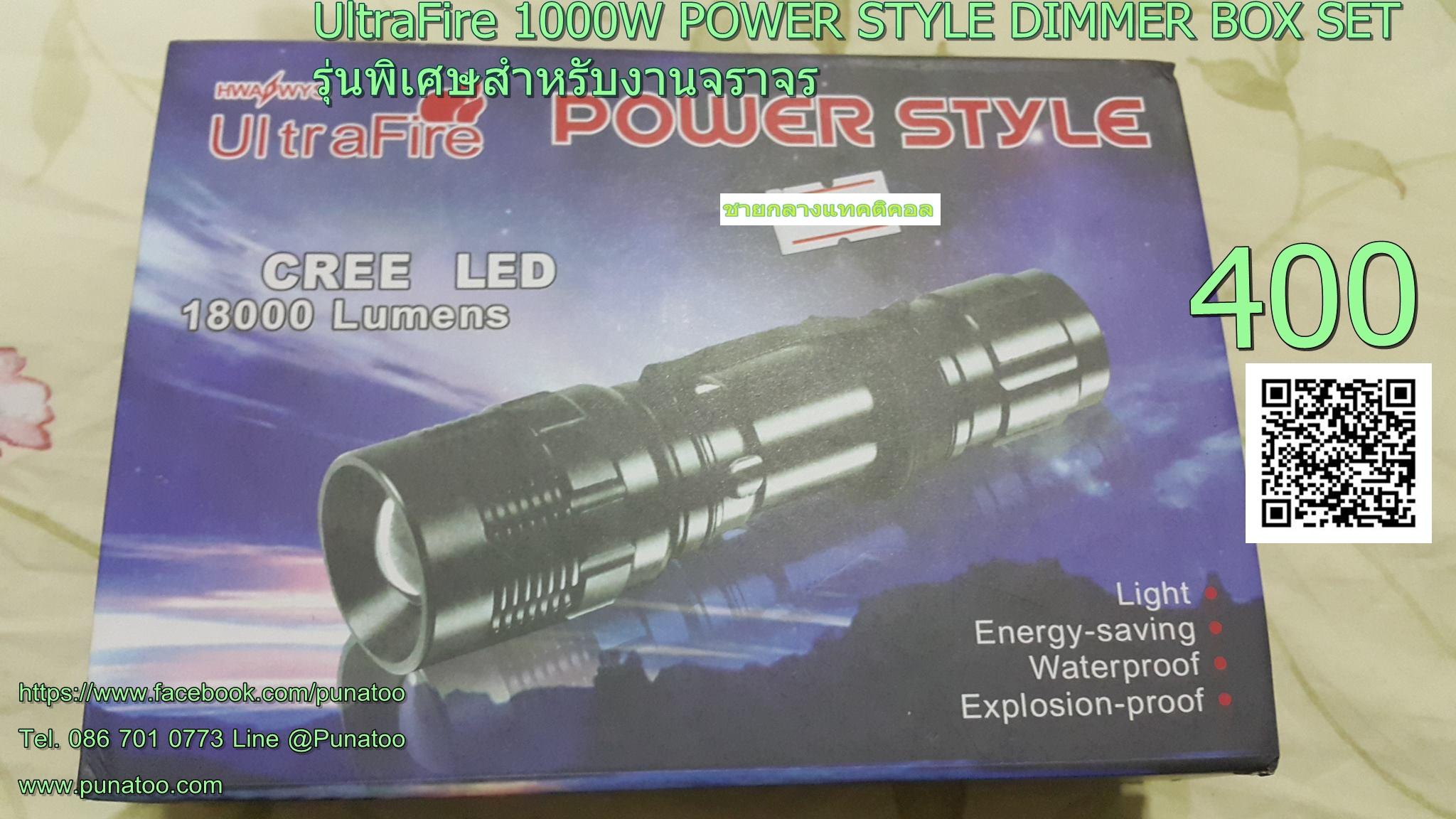 UltraFire 1000W POWER STYLE DIMMER BOX SETรุ่นพิเศษสำหรับงานจราจร