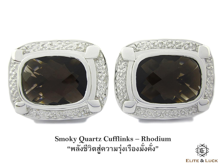 Smoky Quartz Sterling Silver Cufflinks สี Rhodium รุ่น Luxury
