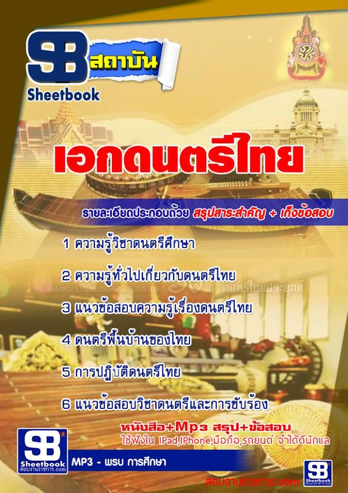 แนวข้อสอบเอกดนตรีไทย