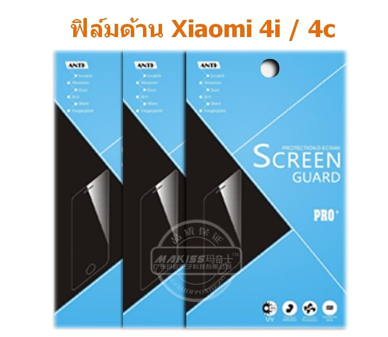 ฟิล์มกันรอยขีดข่วน แบบด้าน Xiaomi Mi 4i / Mi 4c