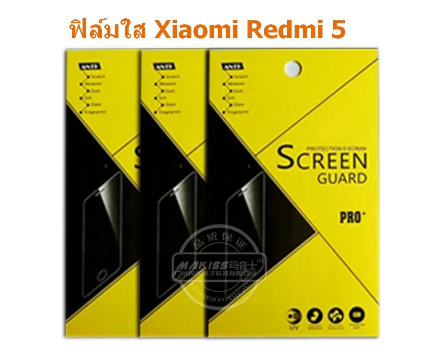 Xiaomi Redmi 5 ฟิล์มกันรอยขีดข่วน แบบใส