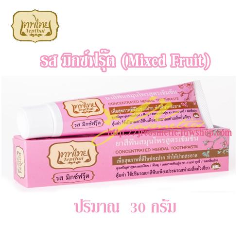 เทพไทย ยาสีฟันสมุนไพรสูตรเข้มข้น รสมิกซ์ฟรุ๊ต Tepthai Concentrated Herbal Toothpaste Mixed Fruit 30 กรัม