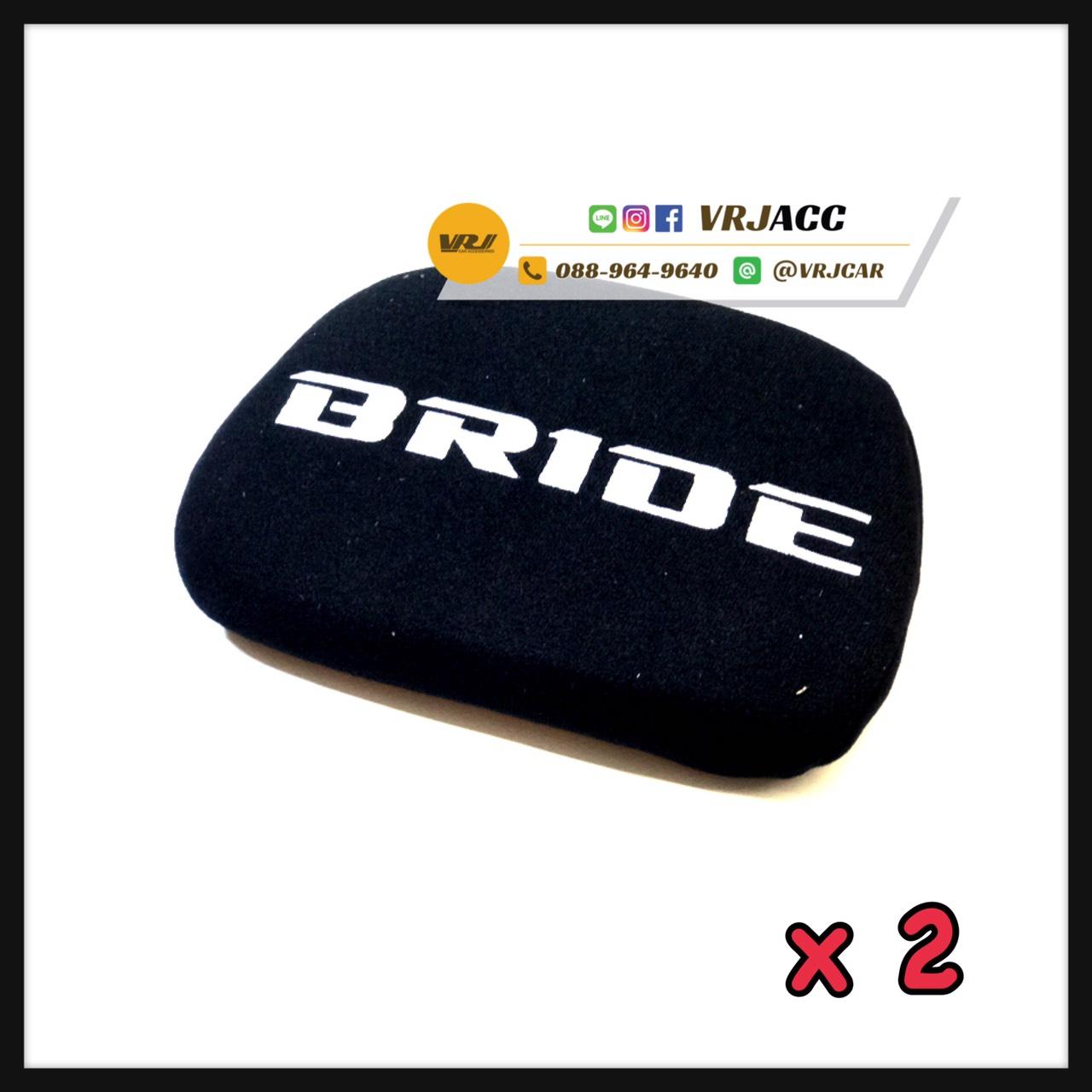 หมอนรองเปื้อน BRIDE สีดำ