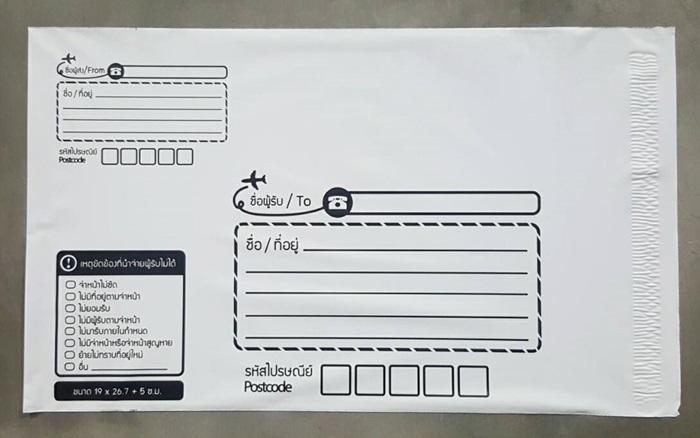 ซองไปรษณีย์พลาสติกสีขาว มีจ่าหน้า ขนาด 7.5 X 10.5 นิ้ว (19 X 26.7 ซม.) ซองละ 2 บาท