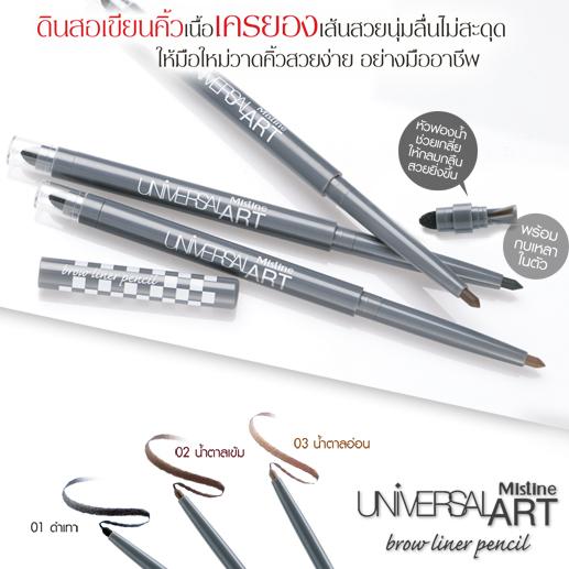 มิสทีน ยูนิเวอร์แซล อาร์ท บราว ไลเนอร์ เพ็นซิล / Mistine UniversalArt brow liner pencil 0.3 กรัม