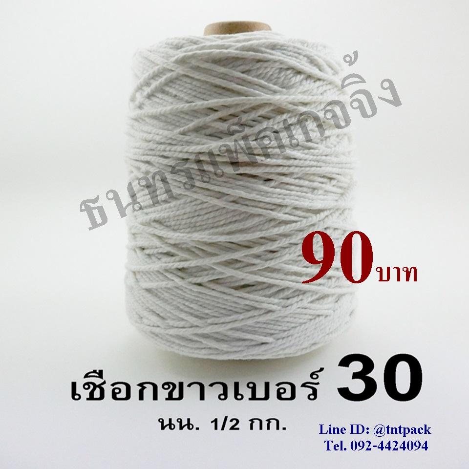 เชือกขาว เบอร์ 30 หนัก 1/2 กิโลกรัม