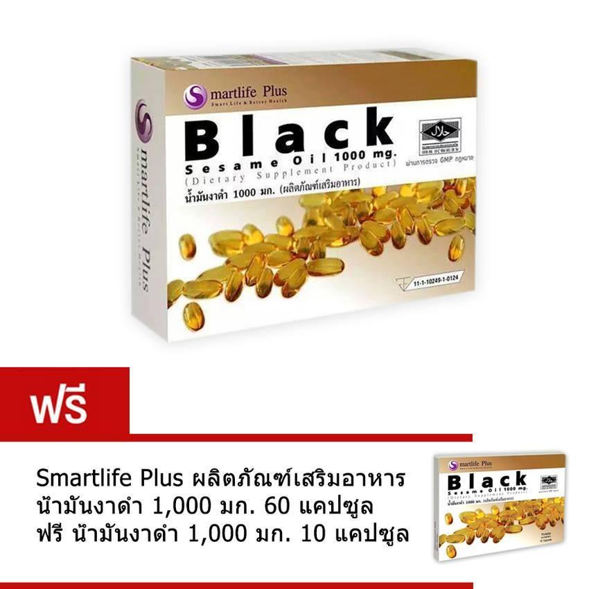 Smartlife Plus ผลิตภัณฑ์เสริมอาหาร น้ำมันงาดำ 1,000 มก. 60 แคปซูล (ฟรี น้ำมันงาดำ 1,000 มก. 10 แคปซูล)