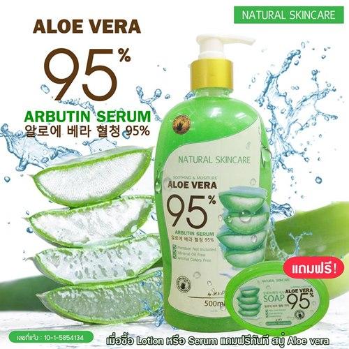 Aloe vera Arbutin Serum 95% จาก Natural Skincare