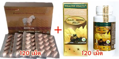 รกแกะHigh Care Premium Sheep Placenta 60000 Plus Hyalunic Acid + นมผึ้ง Wealthy health Maxi Royal Jelly 6%