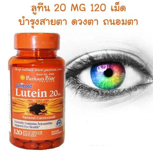 Puritan's Pride Lutein 20 mg with Zeaxanthin / 120 Softgels บำรุงสายตาและการมองเห็น ชะลอการเสื่อมของการมองเห็น ช่วยลดโรคจอประสาทตาเสื่อม