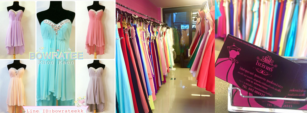 เราเป็นร้านขาย-เช่าชุดราตรีขอนแก่น เช่าชุดไทยเพื่อนเจ้าสาว ชุดไปงานแต่ง