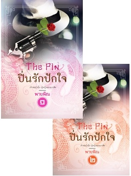 The Pin ปิ่นรักปักใจ 1-2 - พายพิณ