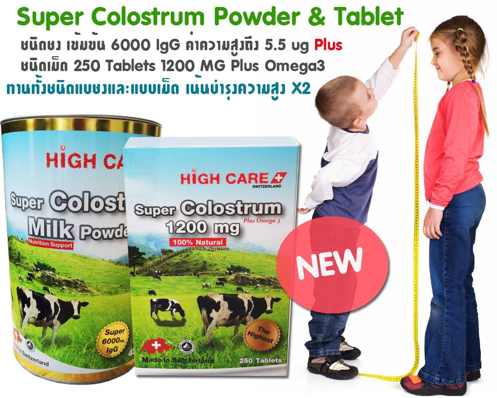 High Care Super Colostrum ชนิดผง 1 ปุก + High Care Super Colostrum ชนิดเม็ด 1 ปุก