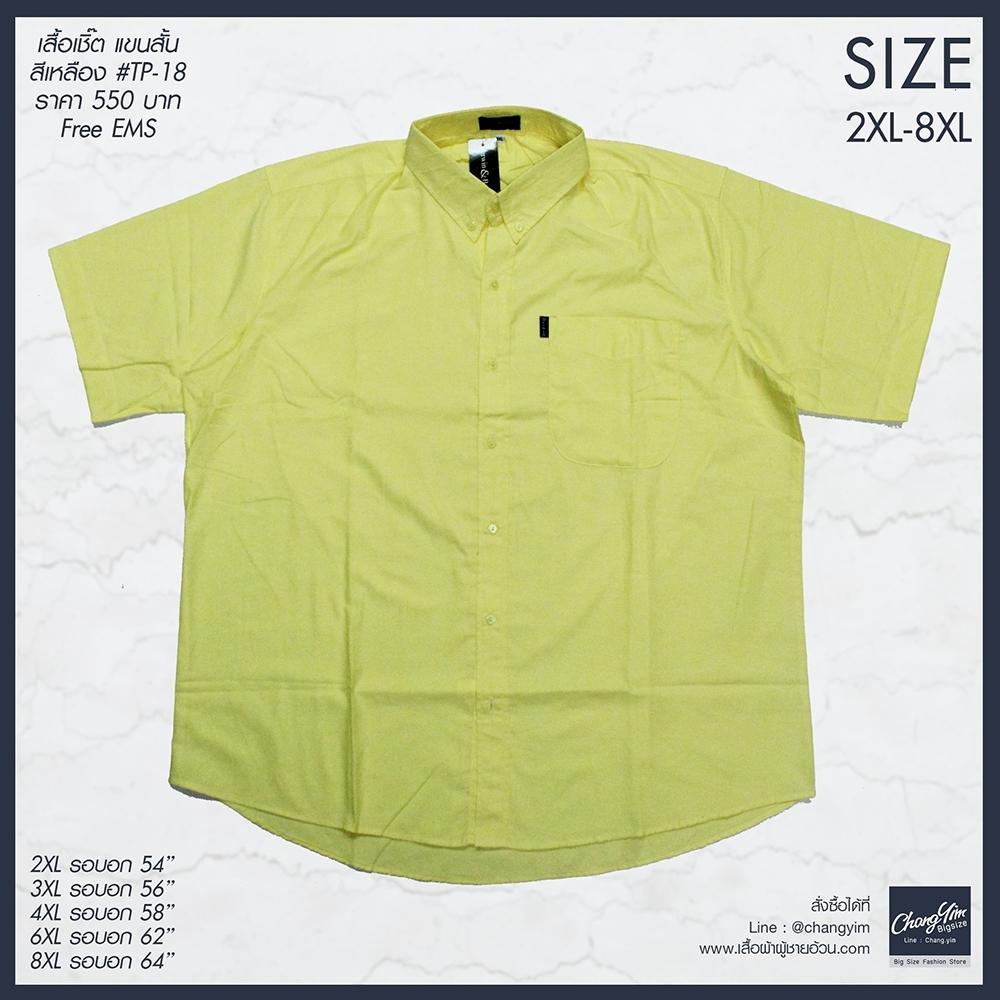 เสื้อเชื้ตสีพื้น แขนสั้น 2XL , 3XL , 4XL , 6XL , 8XL สีเหลือง