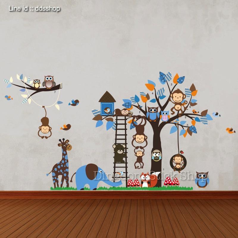 """สติ๊กเกอร์ติดผนัง ตกแต่งบ้าน Wall Sticker ขนาดใหญ่ """"Cute Blue Safari Theme"""" ความสูง 95 cm ความกว้าง 188 cm"""