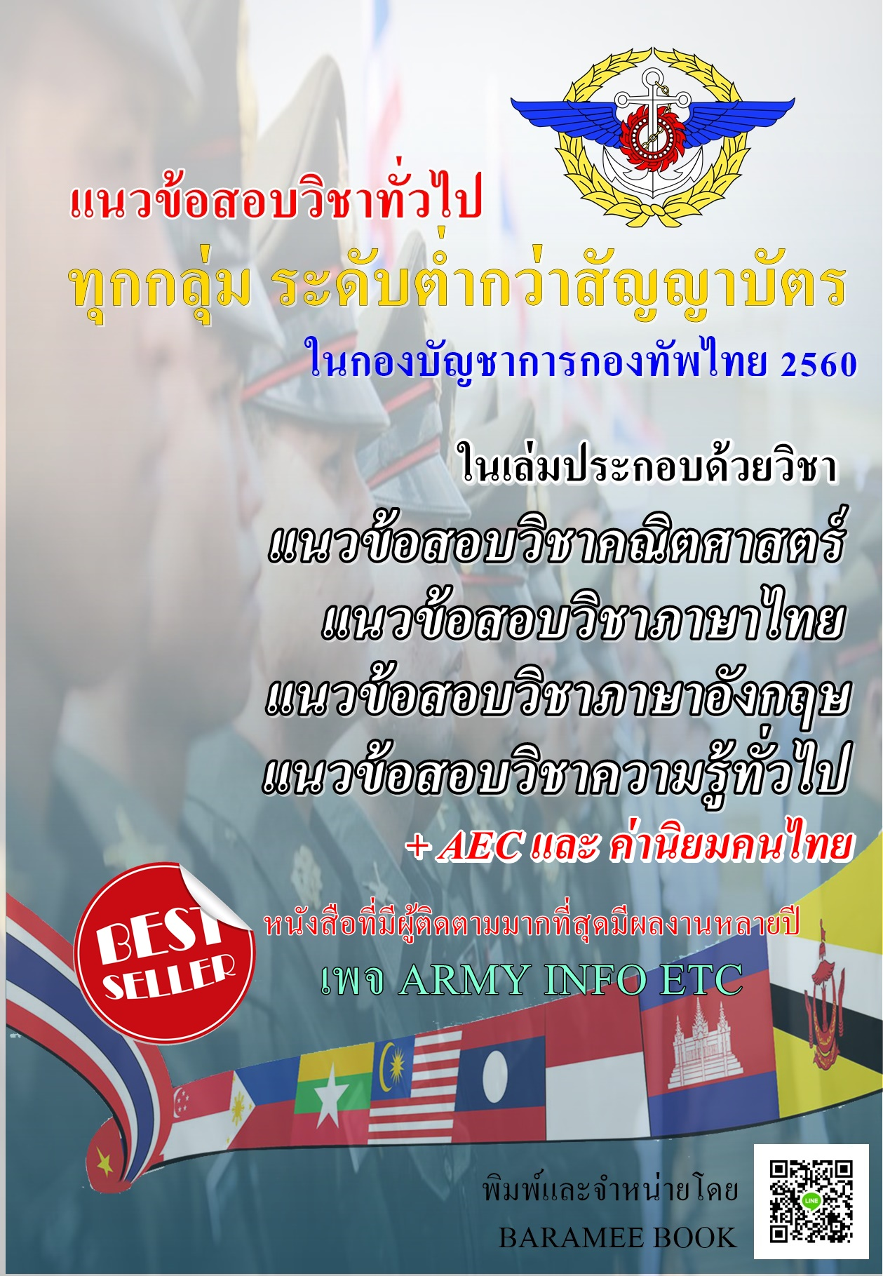 แนวข้อสอบ วิชาทั่วไปทุกกลุ่ม กองบัญชาการกองทัพไทย (ต่ำกว่าสัญญาบัตร) 2560