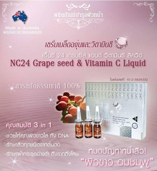 **พร้อมส่ง**NC24 Concentrated Grape Seed & Vitamin C Liquid 100% เอ็นซี24 เซรั่มเมล็ดองุ่นและวิตามินซี ช่วยผลัดเซลล์ ผิวหน้าให้ขาวใส อมชมพูดุจตุ๊กตา และช่วยป้องกันไม่ให้รอยที่เกิดจากสิว กลายเป็นแผลเป็นถาวร จุดด่างดำและร่องรอยจากสิวค่อยๆ ลดเลือนอย่างเห็ ,