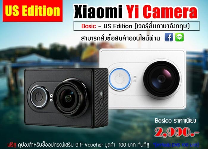 Yi Camera ราคาพิเศษ