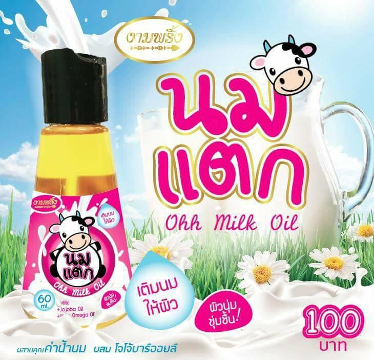 นมแตก (Ohh milk oil)
