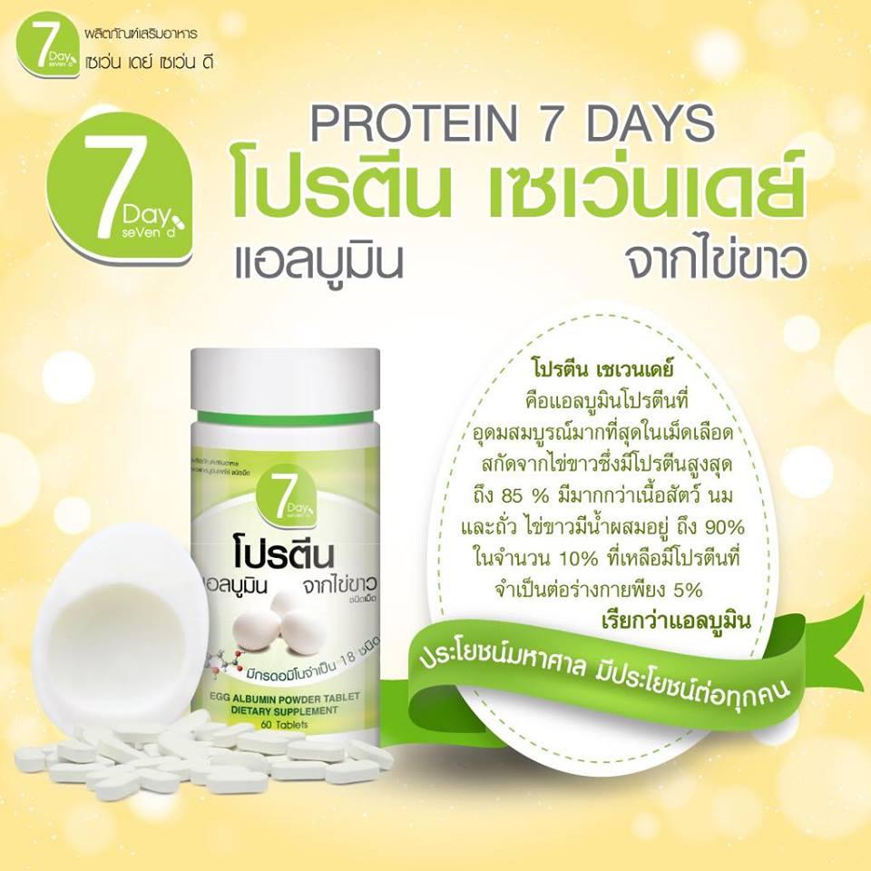 7 Day Seven d 7 days 7d Protein เซเว่นเดย์ เซเว่นดี โปรตีน...