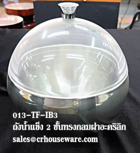 กระติกใส่น้ำแข็ง พร้อมฝาปิด ICE Bucket ,ถังน้ำแข็งสเตนเลสทรงกลม 2 ชั้นฝาอะคริลิก 013-TF-IB3