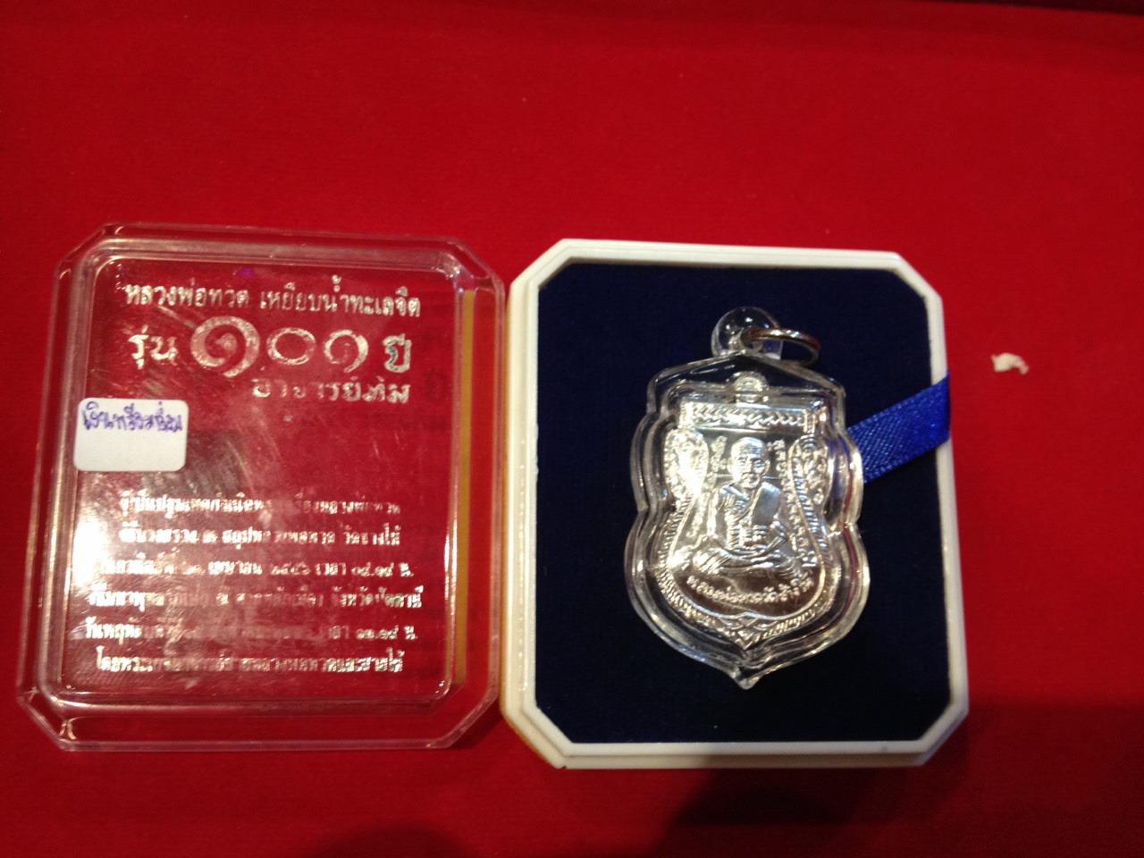 101 ปี หลวงปู่ทวด อาจารย์ทิม เหรียญเสมาพิมพ์หน้าเลื่อน เนื้อเงิน พร้อมเลี่ยมพลาสติกกันน้ำ