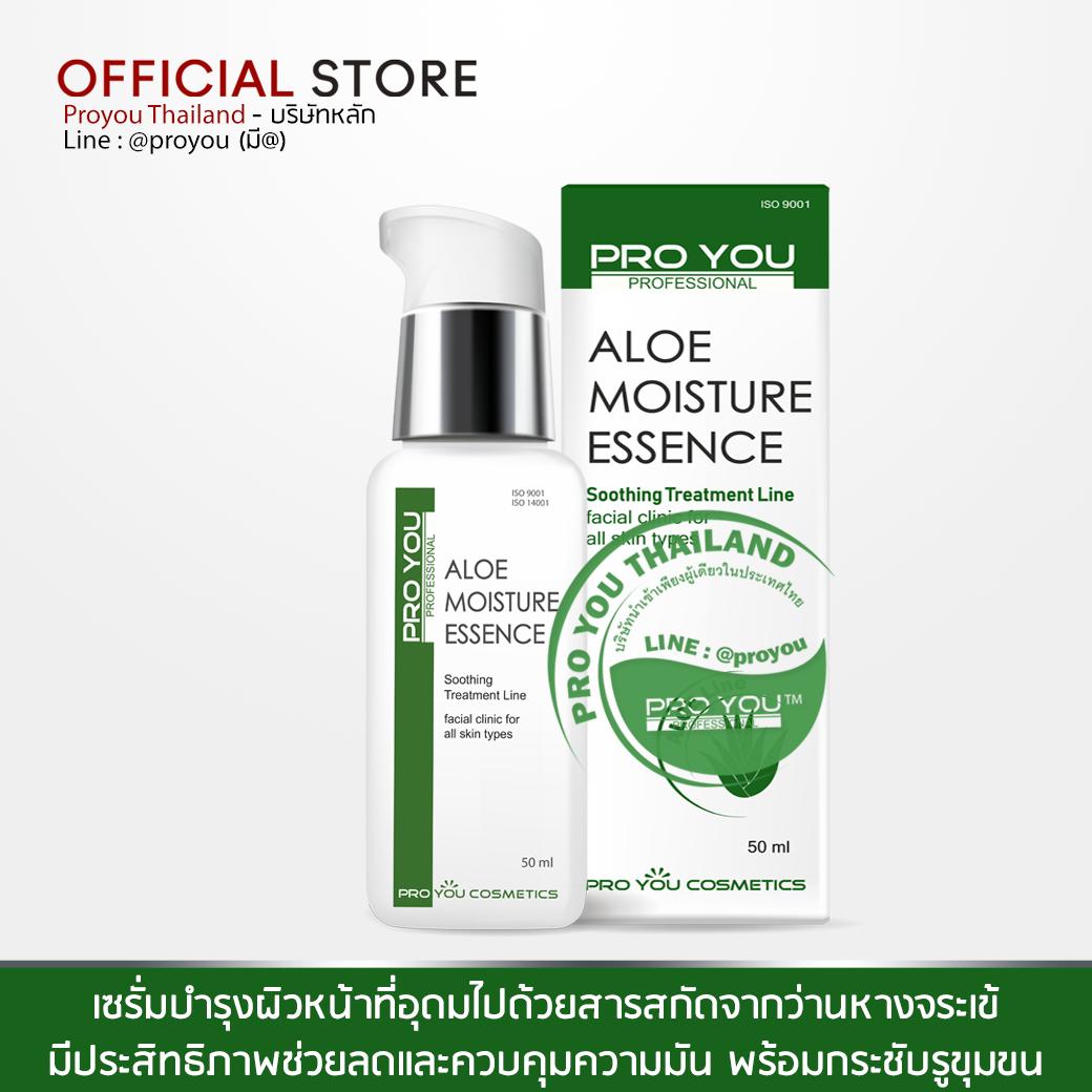 PRO YOU Aloe Moisture Essence 50ml (เซรั่มบำรุงผิวหน้า ที่อุดมไปด้วยสารสกัดจากว่านหางจระเข้ มีประสิทธิภาพช่วยลดและควบคุมความมัน พร้อมกระชับรูขุมขน)