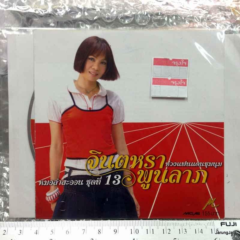 cd จินตหรา พูนลาภ ลูกทุ่งสะออน ชุดที่ 13 ห่วงแฟนแดนชุมนุม