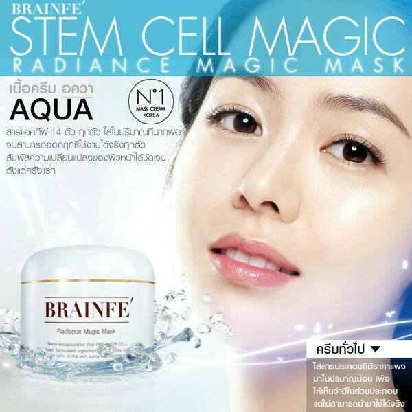 เบรนเฟ่ Brainfe' Radiance Magic Mask 100 g
