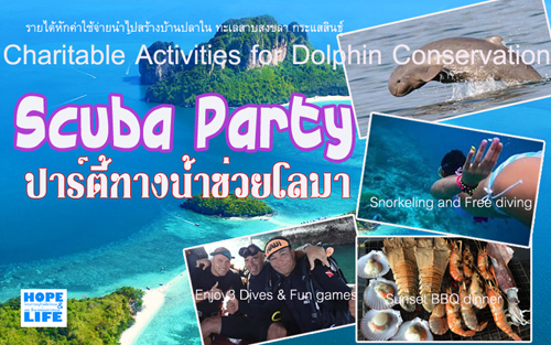 Scuba party Thailand ปาร์ตี้ทางน้ำ ปาร์ตี้ดำน้ำ