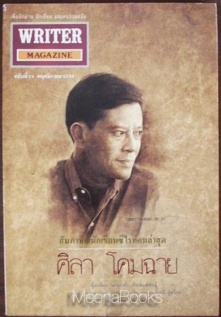 นิตยสาร WRITER ปก ศิลา โคมฉาย