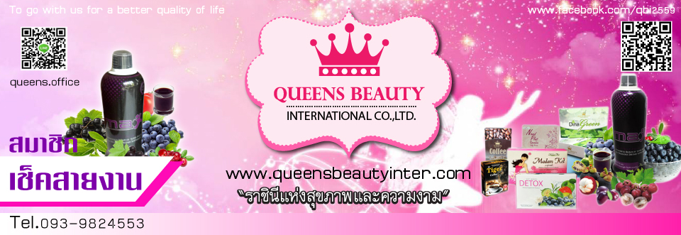 Queens Beauty International Co.,Ltd.