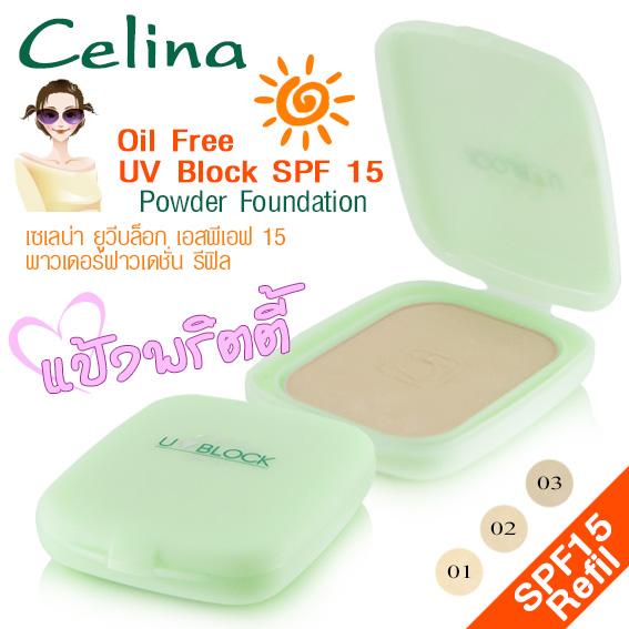 แป้งพริตตี้ เซลีน่า ยูวีบล็อก เอสพีเอฟ 15 พาวเดอร์ฟาวเดชั่น รีฟิล / Celina UV Block SPF 15 Powder Foundation Refill