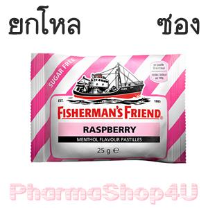 (ยกโหล ราคาส่ง) Fisherman's Friend Sugar Free Raspberry Flavour Lozenges 25g ฟิชเชอร์แมนส์ เฟรนด์ ยาอม บรรเทาอาการระคายคอ กลิ่นราสเบอร์รี่
