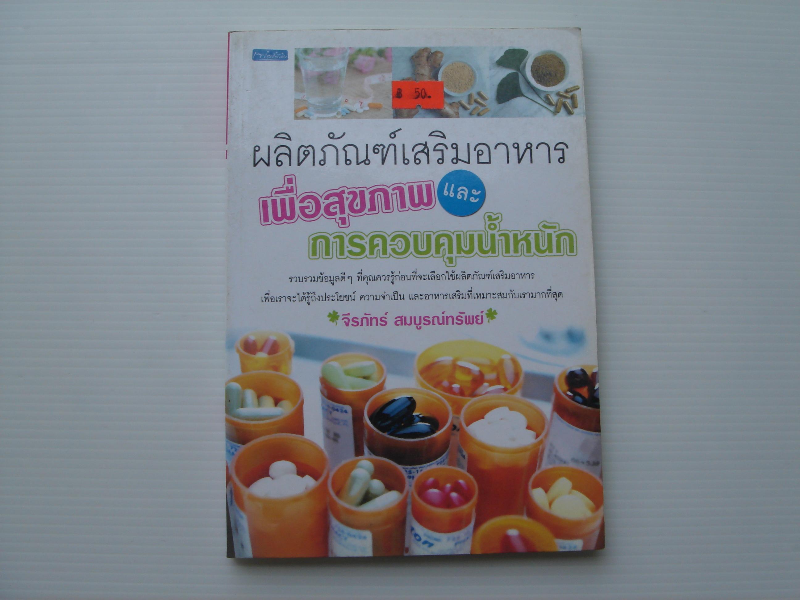 ผลิตภัณฑ์เสริมอาหารเพื่อสุขภาพและการควบคุมน้ำหนัก