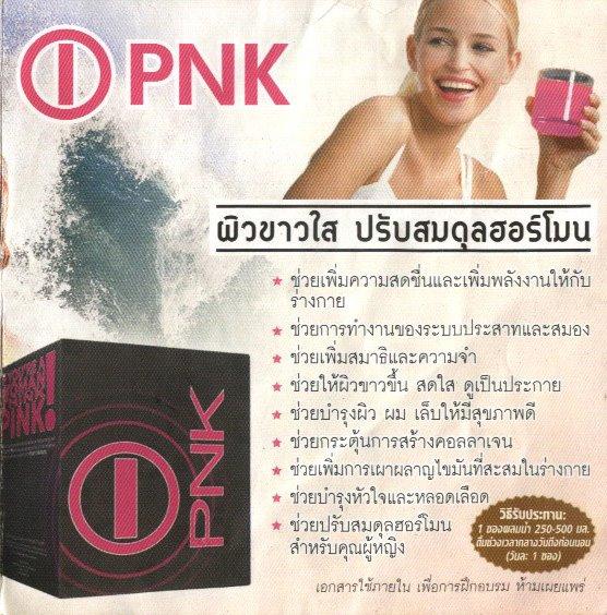 PINK I-PNK natural ไอ-พีเอ็นเค กลิ่นเกรฟฟรุ๊ต ของแท้ ราคาถูก ปลีก/ส่ง โทร 081-859-8980 ต้อม