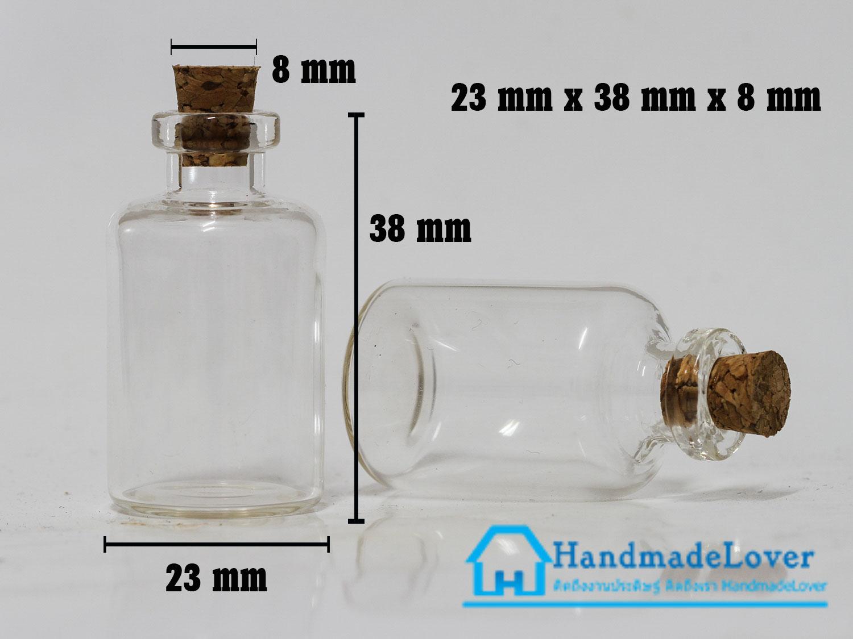 ขวดแก้วจิ๋ว (ฝาจุกไม้ก๊อก) ปากขวดเล็ก ขนาด 23 x 38 มม.