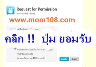วิธีสมัครสมาชิกร้าน Mom108.com จำหน่ายเสื้อผ้าเด็ก-ของใช้เด็ก