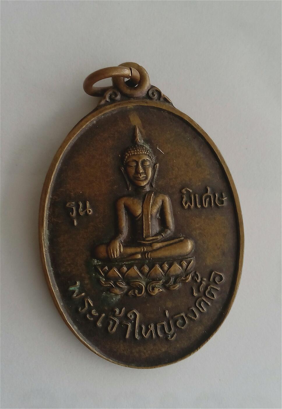 เหรียญพระเจ้าใหญ่องค์ตื้อ รุ่นพิเศษ ปี 2520 ที่ระลึกเสด็จ วัดพระโต บ้านปากแซง อ.นาตาล จ.อุบลราชธานี