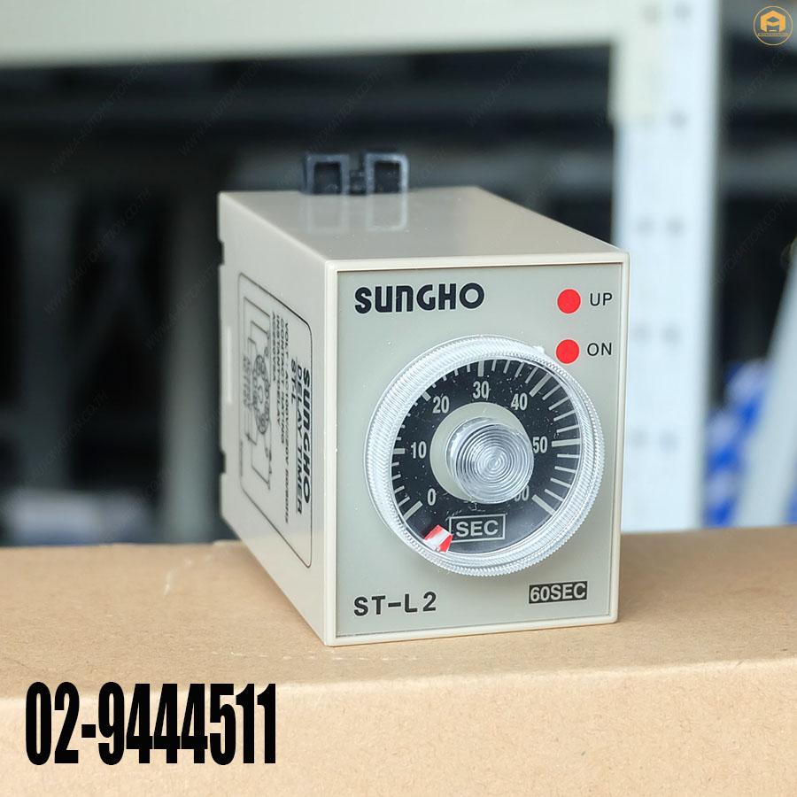 ขาย Timer Sungho รุ่น ST-L