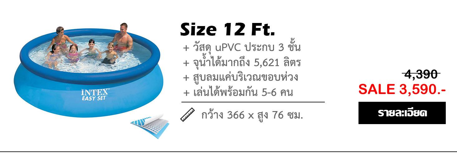 สระน้ำเป่าลม intex easy set 12 ฟุต