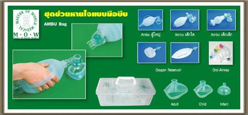 Ambu ชุดใหญ่ ช่วยหายใจ MES02